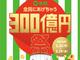 "LINE Pay""300億円祭""スタート 追加企画「#100万円分チャレンジ」も"