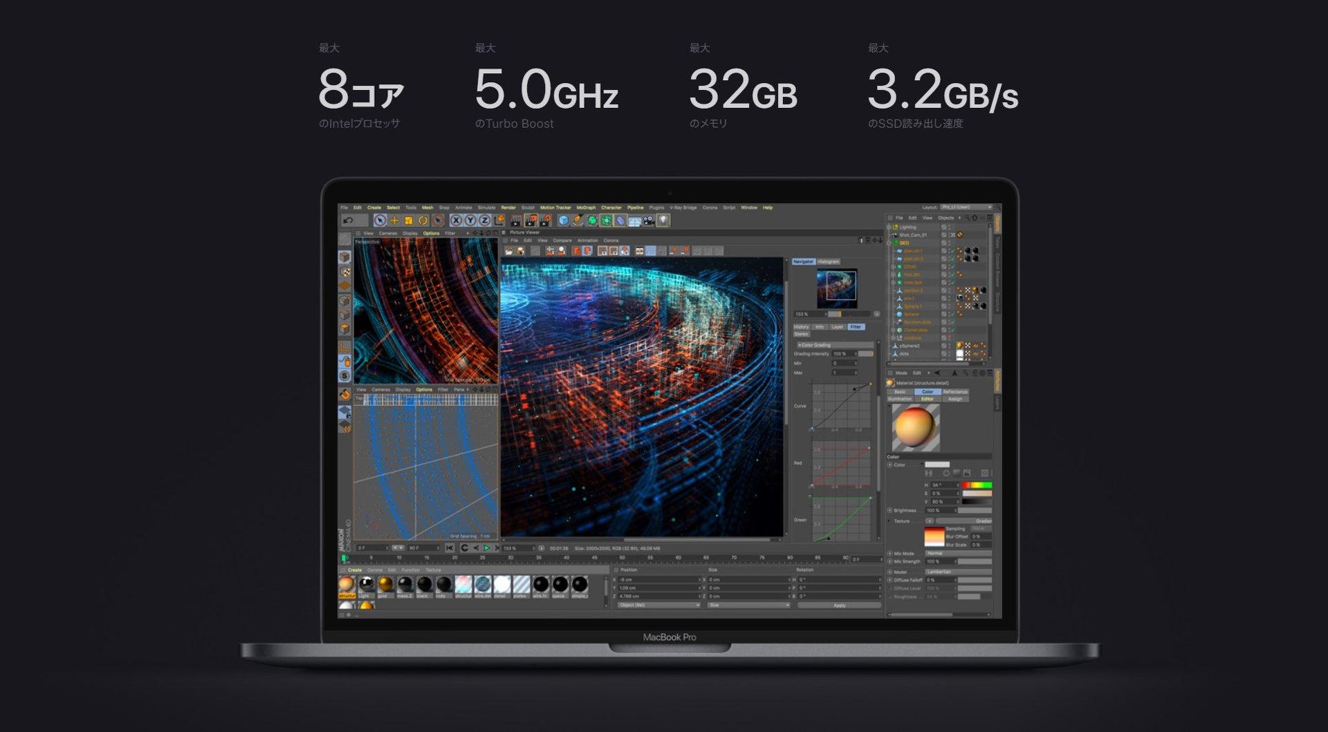 新型「MacBook Pro」発表 最大8コア5GHzで動作