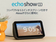 Amazon、小型画面の「Echo Show 5」を9980円で発売へ