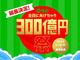 LINE Pay「300億円祭」延長 期間中の還元額が300億円に満たず 本人確認などに不具合