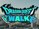 「ドラクエ」最新作は「歩く」スマホゲーム 「ドラクエウォーク」発表