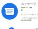 Google、RCSサポートの「Chat」機能を英仏で提供開始