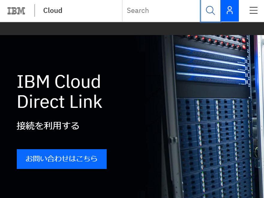 日本IBM、大阪にクラウドサービスの接続拠点を開設 西日本で初