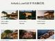 Airbnb、1泊10万円以上の高級宿泊サービス「Luxe」提供開始