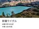 中国国境で当局が旅行者のスマートフォンに情報収集アプリを密かにインストール──Guardian報道