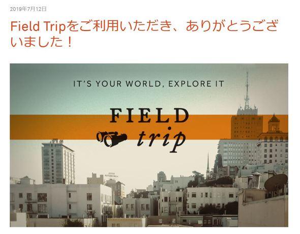 trip 2