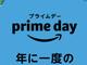 Amazon、プライムデー2019>ブラックフライデー+サイバーマンデー 日本で売れたのは
