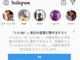 Instagram、「いいね!」数非表示テストを日本でも開始