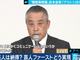宮迫・田村亮の謝罪会見、AbemaTV視聴数は1100万超 19年度最多記録