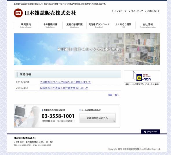 成人誌が主力の出版取次・日本雑誌販売が破産申請 - ITmedia NEWS