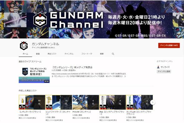 ガンダム チャンネル youtube