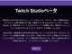 Twitch、PC用ブロードキャストアプリ「Twitch Studio」をβ公開