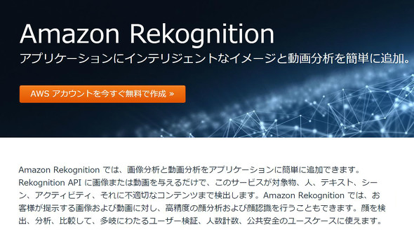 rekognition 1