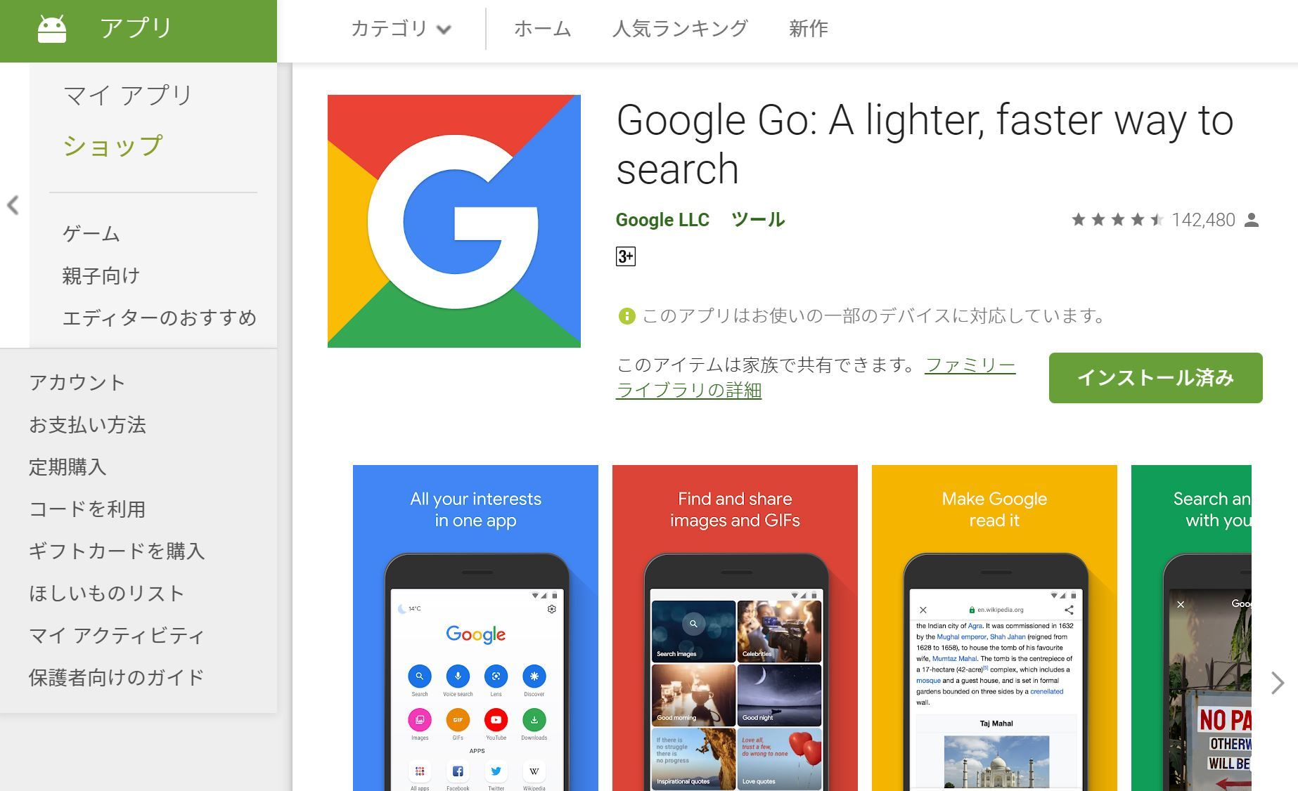 google 日本 語 版