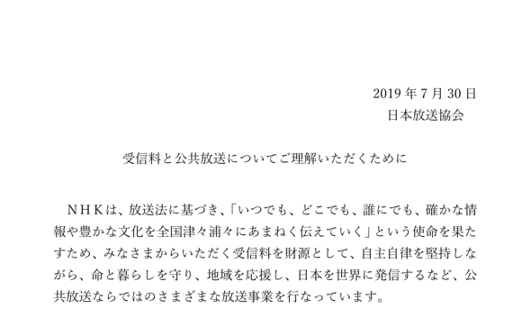 NHKはどう「ぶっ壊す」べきか (1/2) - ITmedia NEWS