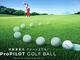 """日産、「確実にカップイン」するゴルフボール開発 新型スカイラインの""""手放し運転""""技術を応用"""