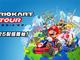 スマホ版「マリオカート」配信は9月25日 片手操作でプレイ