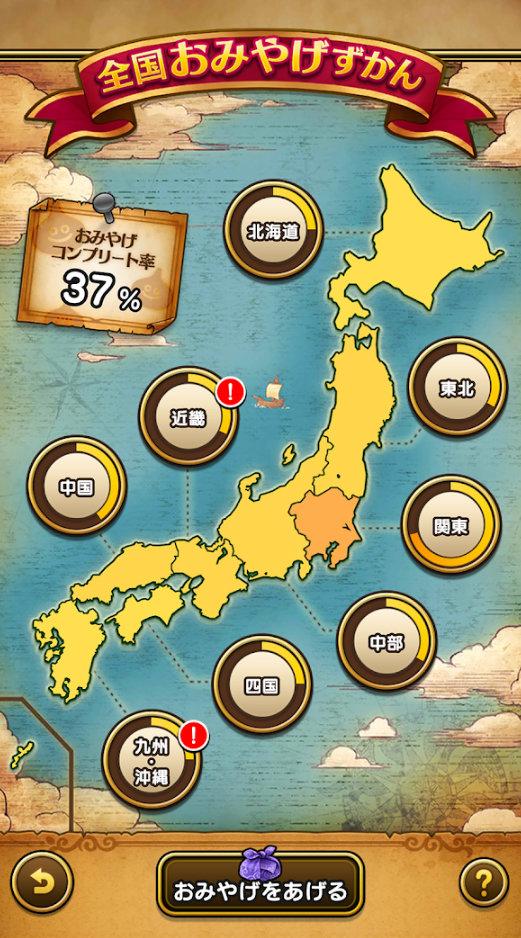 【ゲーム】スマホゲーム「ドラクエウォーク」9月12日に配信!スクウェア・エニックス発表 (318)