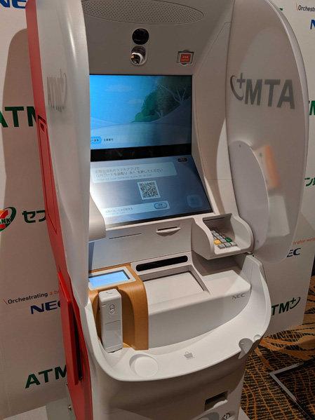 セブン銀行とNEC、顔認証で本人確認できる新型ATM発表 スマホ決済が普及しても「ATMはオワコンではない」