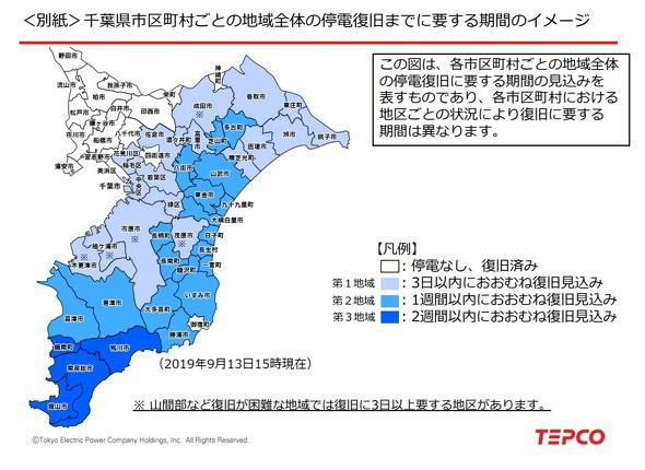 停電 情報 千葉 停電復旧情報|東京電力パワーグリッド株式会社