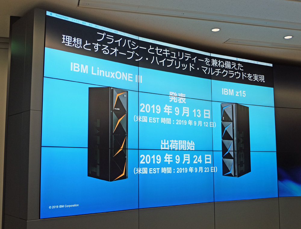 日本IBM、新型メインフレーム「z15」発表 データ漏えい防ぐ新機能搭載
