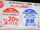 PayPay、1周年記念で最大20%還元 1日限定「感謝デー」