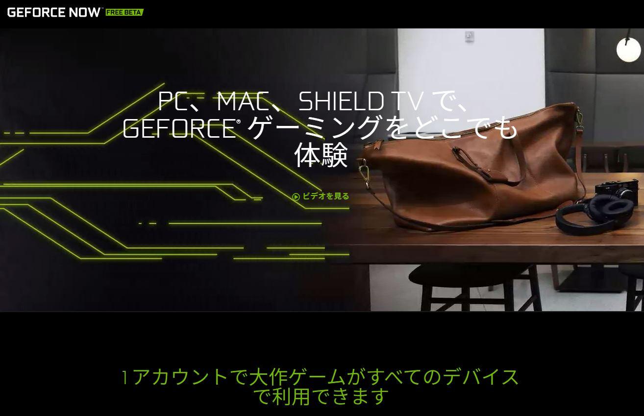 ソフトバンクとNVIDIAが協業 クラウドゲーミングサービス「GeForce NOW」日本版をβ提供へ