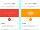 「Googleアシスタント」の声、日本でも赤(女性)とオレンジ(男性)の2択に