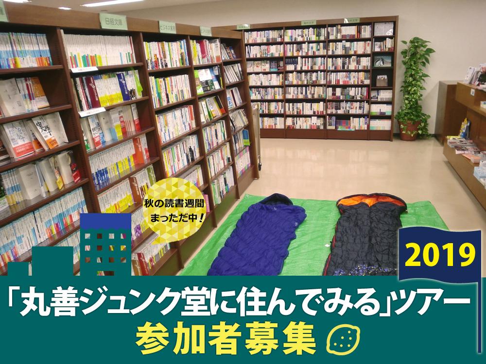 京都 本店 丸善