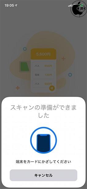 カード iphone リーダー ic 「ICカードリーダーbyマネーフォワード」アプリを紹介!