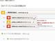 その宛先、合ってる? AIがメールの誤送信を防ぐ NTTテクノクロス
