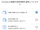 Google、YouTubeの視聴履歴自動削除機能を追加 Googleマップのシークレットモードもローリングアウト