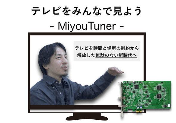 【製品】ひろゆき氏の全録チューナーボード、製造中止 クラウドファンディングは返金へ 「工場が大幅値上げ」