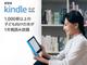 Amazonの「Kindle キッズモデル」は1年間子ども向け本が読み放題で1万980円