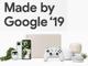 「Made by Google 2019」まとめ 5つのハードウェア発表