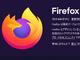 「Firefox 70」公開 ソーシャルメディアトラッカーのデフォルトブロックやパスワード生成ツール