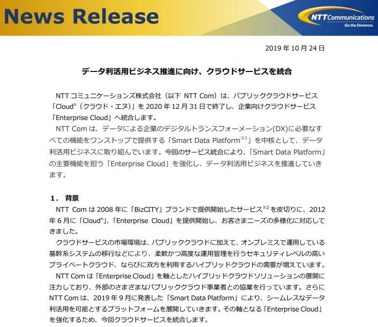 NTT Com、パブリッククラウド「Cloudn」20年末に終了 「Enterprise Cloud」に経営資源を集中