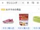 YouTubeのホームフィードと検索結果にショッピング広告