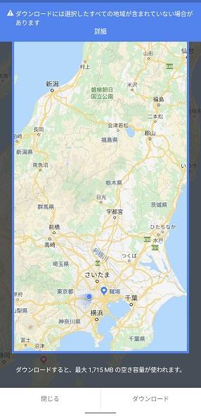 【IT】日本のGoogleマップが「オフラインマップ」に対応 まずはAndroidから