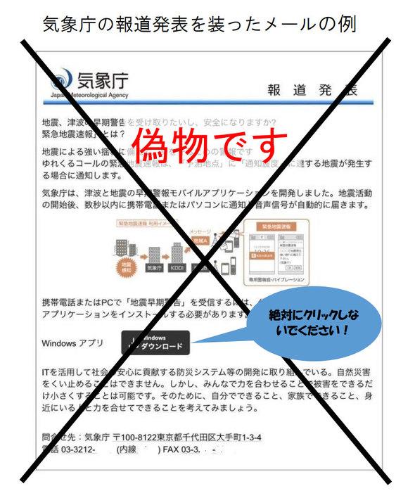 気象庁を装った迷惑メールに注意 偽アプリのダウンロードを促す ...