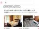 Airbnb、700万件以上の全リスティングを精査へ オリンダ銃殺事件を受け