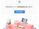 Googleストア、日本で11月11日セール 「Pixel 4」に「Nest Hub」がついてくる、など