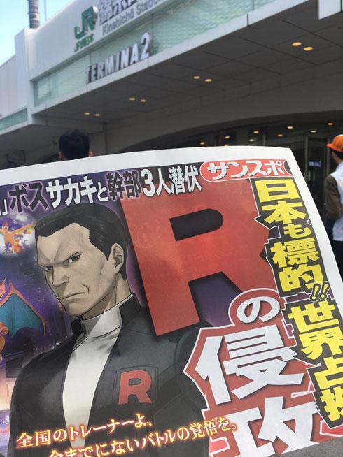 ポケモン go ロケット 団 バトル