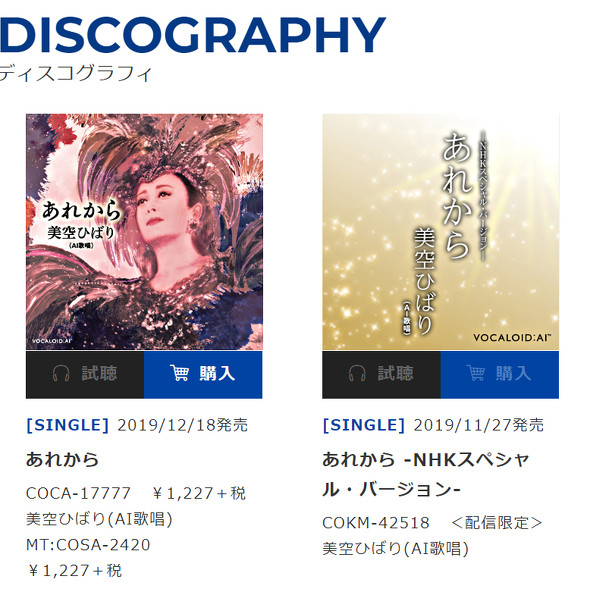 "AI美空ひばり""の新曲「あれから」がCD化 12月発売 - ITmedia NEWS"
