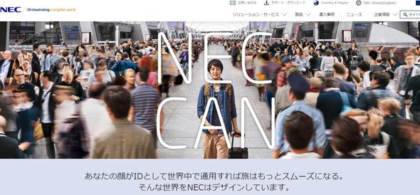 photo.NECの公式サイト