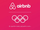 Airbnb、オリンピックのトップパートナーに 東京からの5大会をサポート