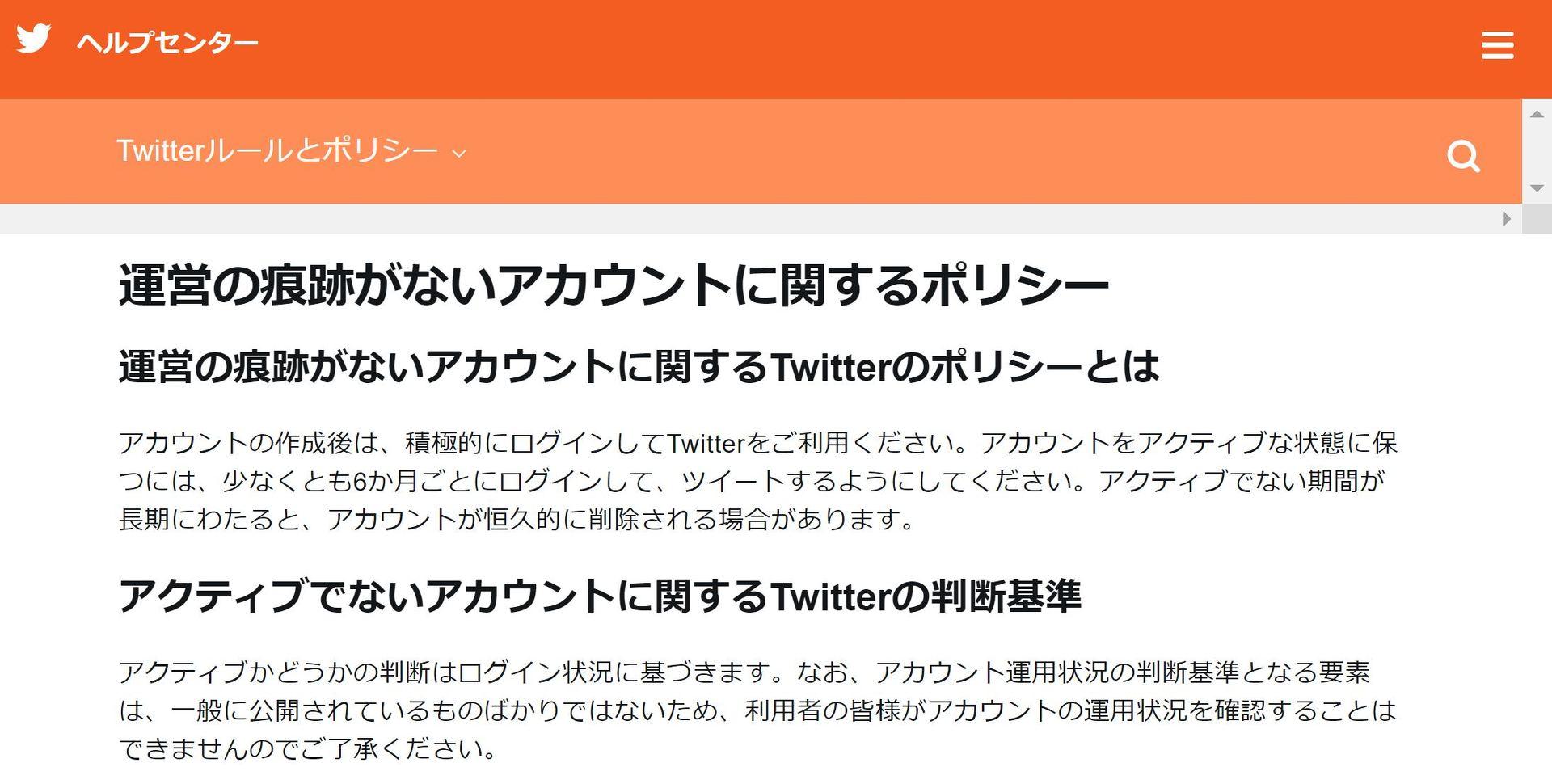 アカウント 作り直し twitter