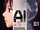 AIと人の関係、鋭く表現 SFマンガ「AIの遺電子」などが人工知能学会で表彰