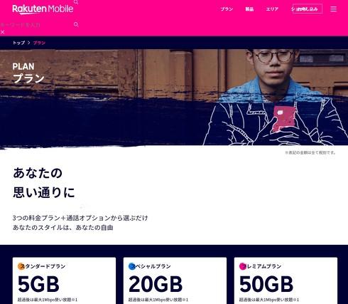 50GB 900円」──楽天モバイル、MNOプランの価格が流出? Google
