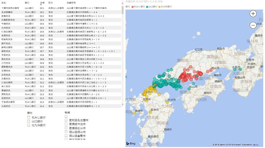 もみじ 銀行 アプリ